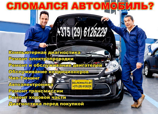 Ремонт и диагностика автомобилей